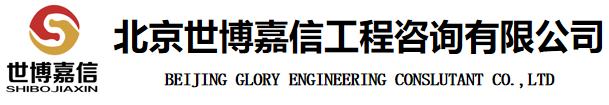 北京世博嘉信工程咨询有限公司